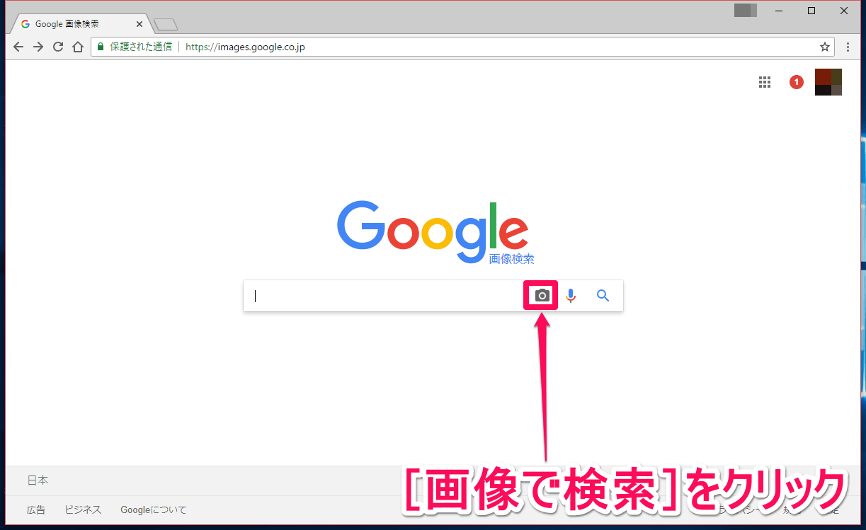 Google画像検索】パソコン/PCで「この画像と似た画像」を検索