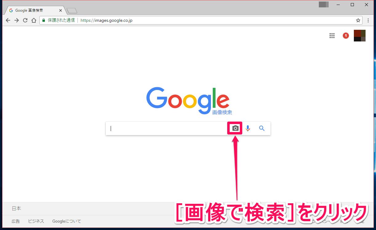 Google(グーグル)画像検索で[画像で検索]アイコンをクリックする画面