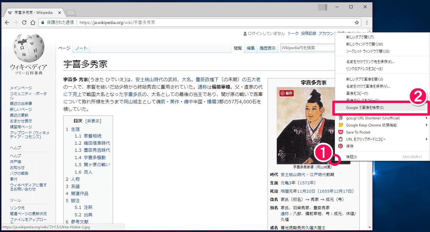 Google(グーグル)画像検索でウェブサイト上の画像を右クリックして検索する画面