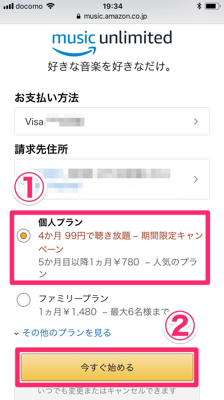今だけ「4か月99円」! Amazon Music Unlimitedのはじめ方と自動更新の解除方法