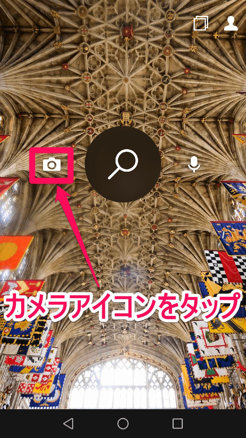 Android版(アンドロイド版)の「Bing」(ビング)アプリが起動した画面