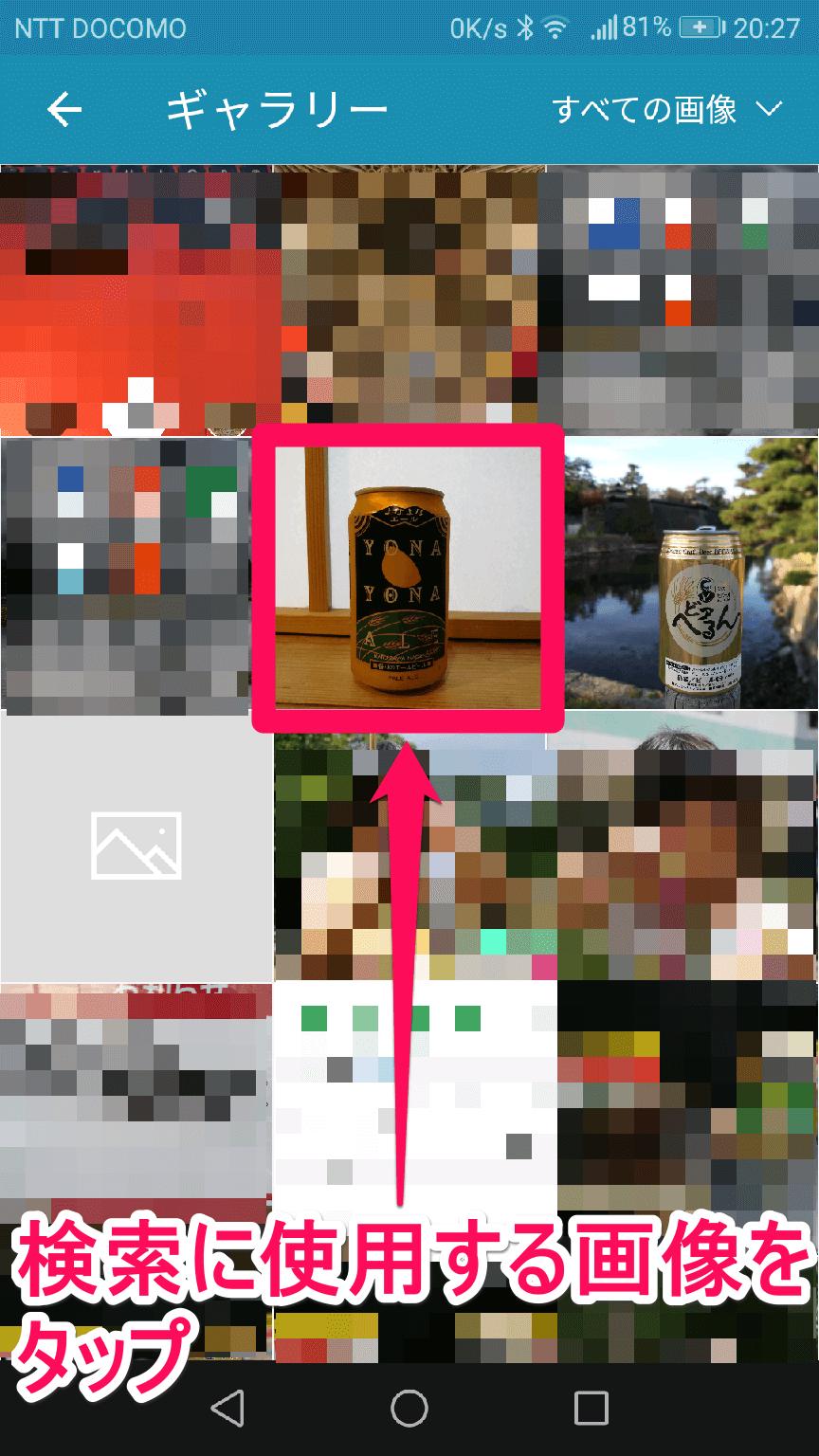 Android版(アンドロイド版)の「Bing」(ビング)アプリの画像検索で画像を選択する画面