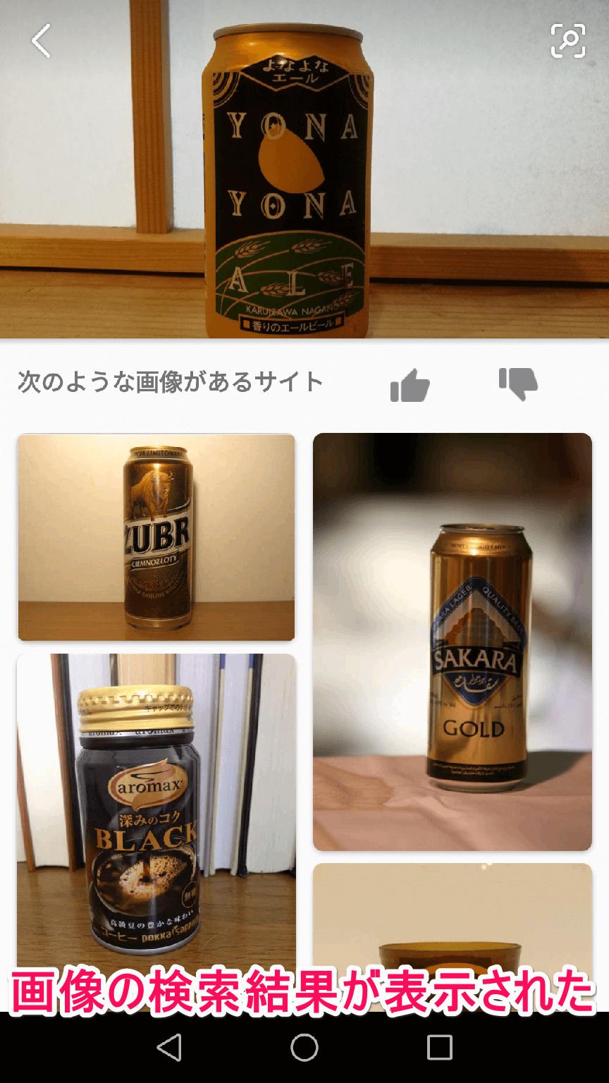 Android版(アンドロイド版)の「Bing」(ビング)アプリで画像検索の結果画面