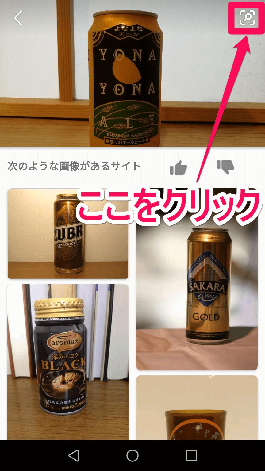 Android版(アンドロイド版)の「Bing」(ビング)アプリで画像検索の結果画面でトリミングアイコンをタップする画面
