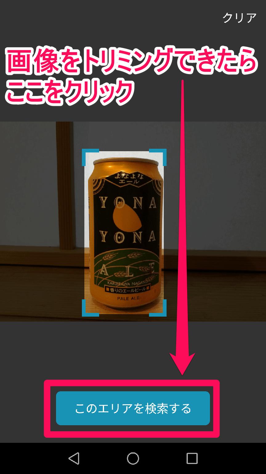 Android版(アンドロイド版)の「Bing」(ビング)アプリの画像検索で画面のトリミング位置が決まった画面