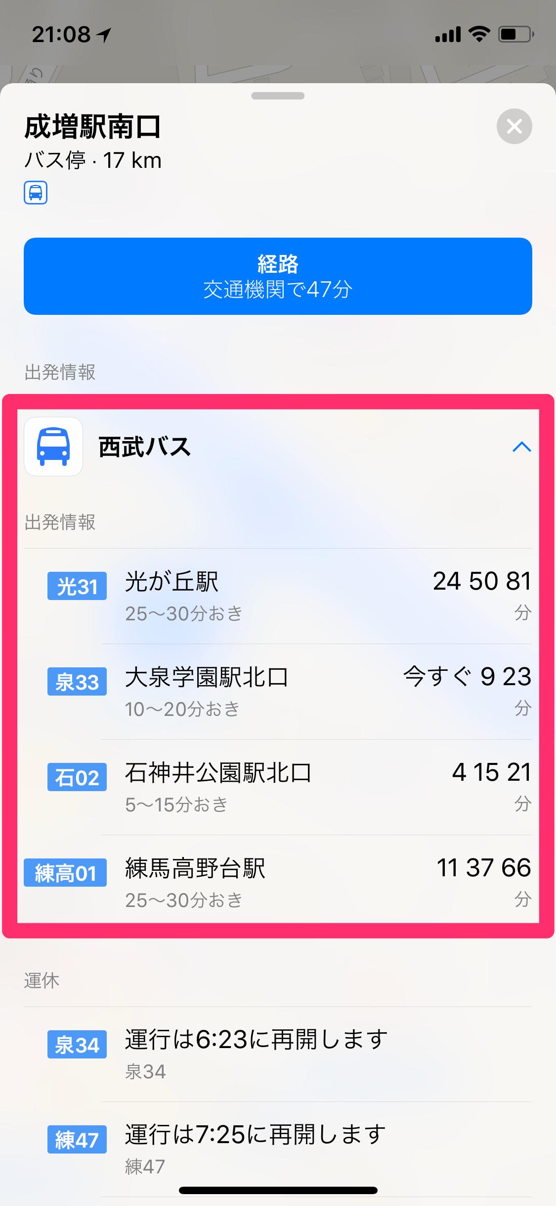 iPhoneの[マップ]アプリがまた進化! 駅の出入口とエスカレーターの有無がわかるように