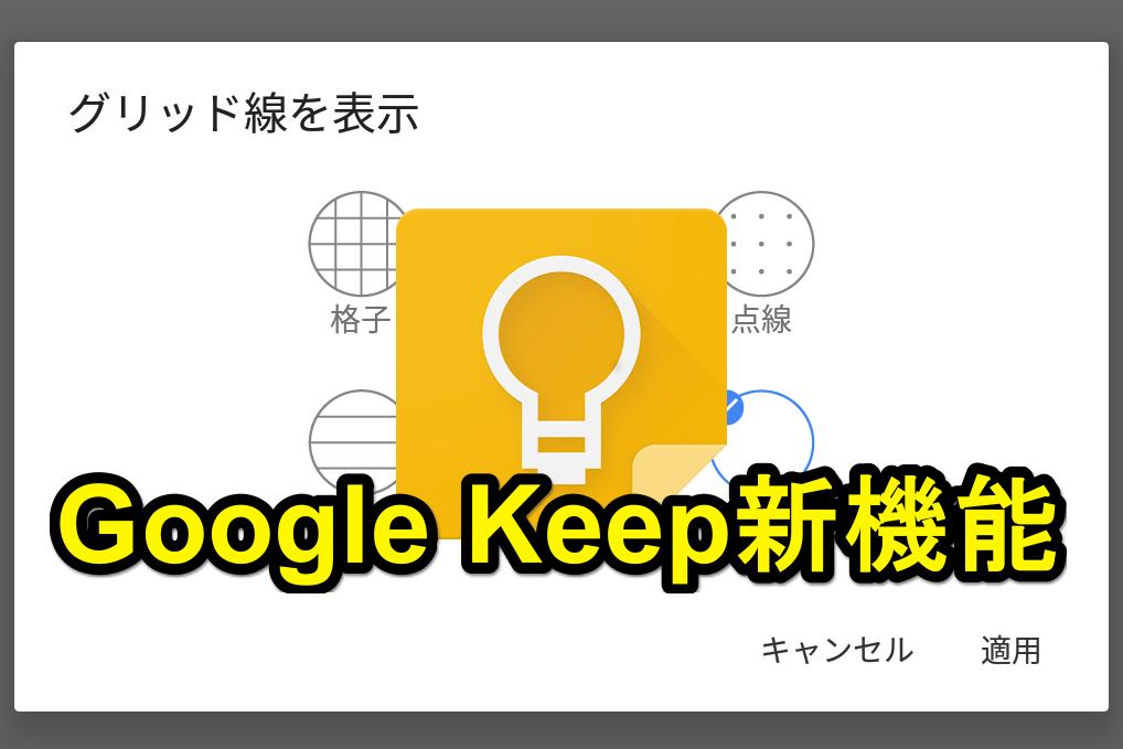 【まるで手帳!】Google Keepでグリッド線を表示する方法(新機能)