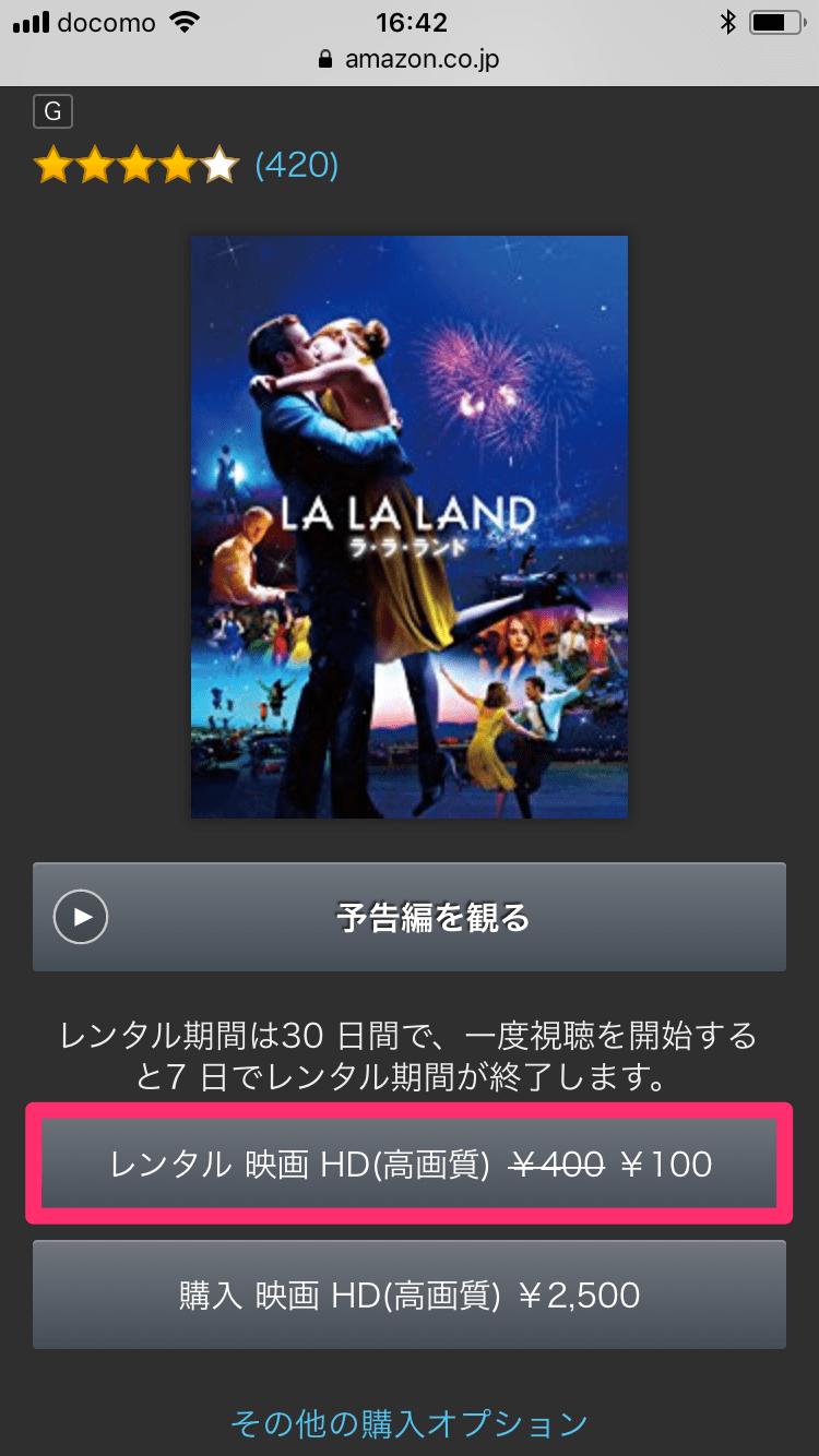 【今なら話題作100円】Amazonで映画をレンタルする方法。プライム特典では観られない新作も楽しめる!