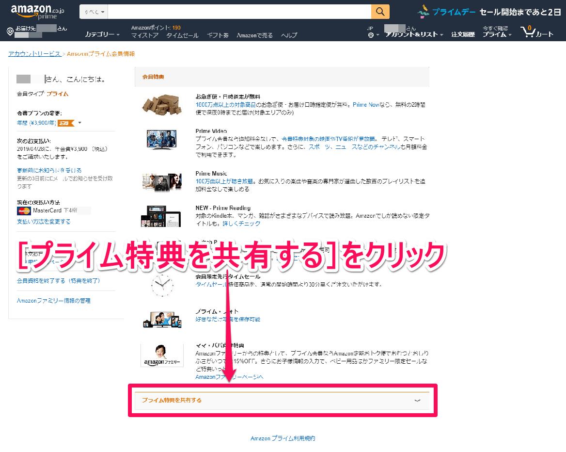 アマゾンの[Amazonプライム会員情報]ページ