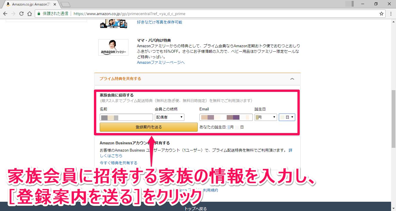 アマゾン「Amazonプライム会員情報」ページで、家族会員の情報を入力している画面