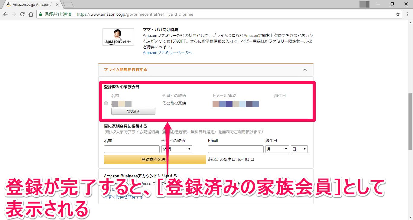 アマゾン「Amazonプライム会員情報」ページで、家族会員の情報を確認している画面