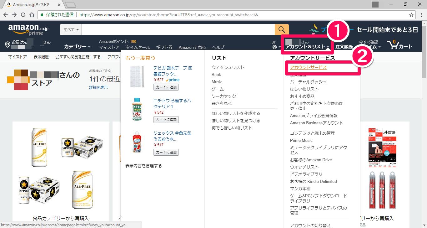 Amazon(アマゾン)のトップページ