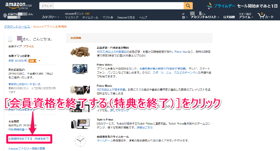 Amazon(アマゾン)の[Amazonプライム会員情報]画面