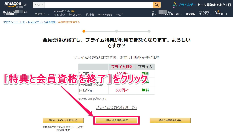 Amazon(アマゾン)の[会員情報を変更する]画面