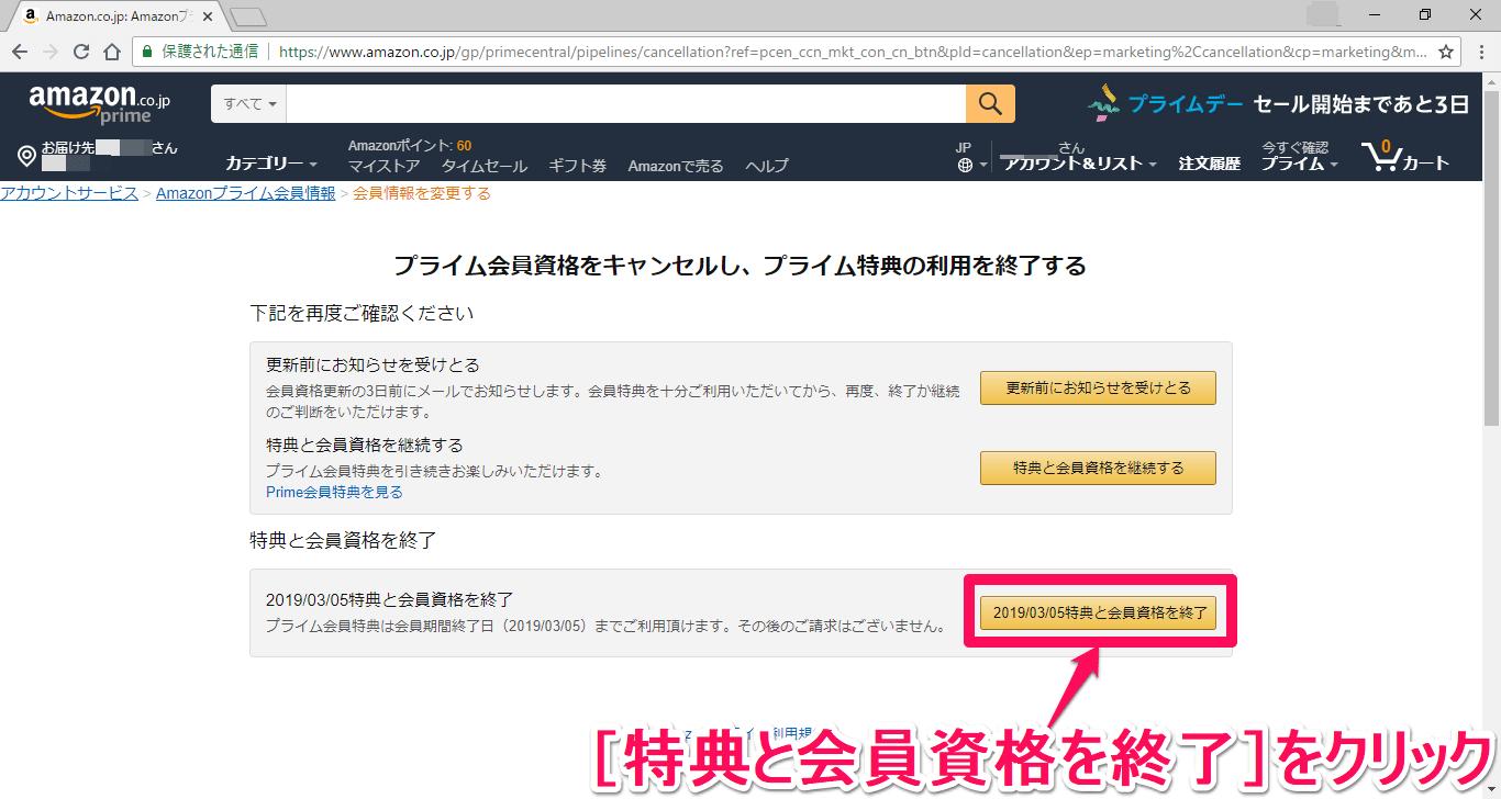Amazon(アマゾン)の[会員情報を変更する]→[特典と会員資格を終了]画面