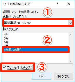 【エクセル時短】地味だけど便利! シートはファイル間でもコピーできるって知ってた?