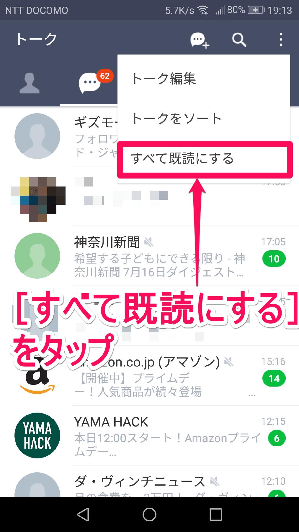 LINE(ライン)アプリの[その他]で表示されるメニュー画面