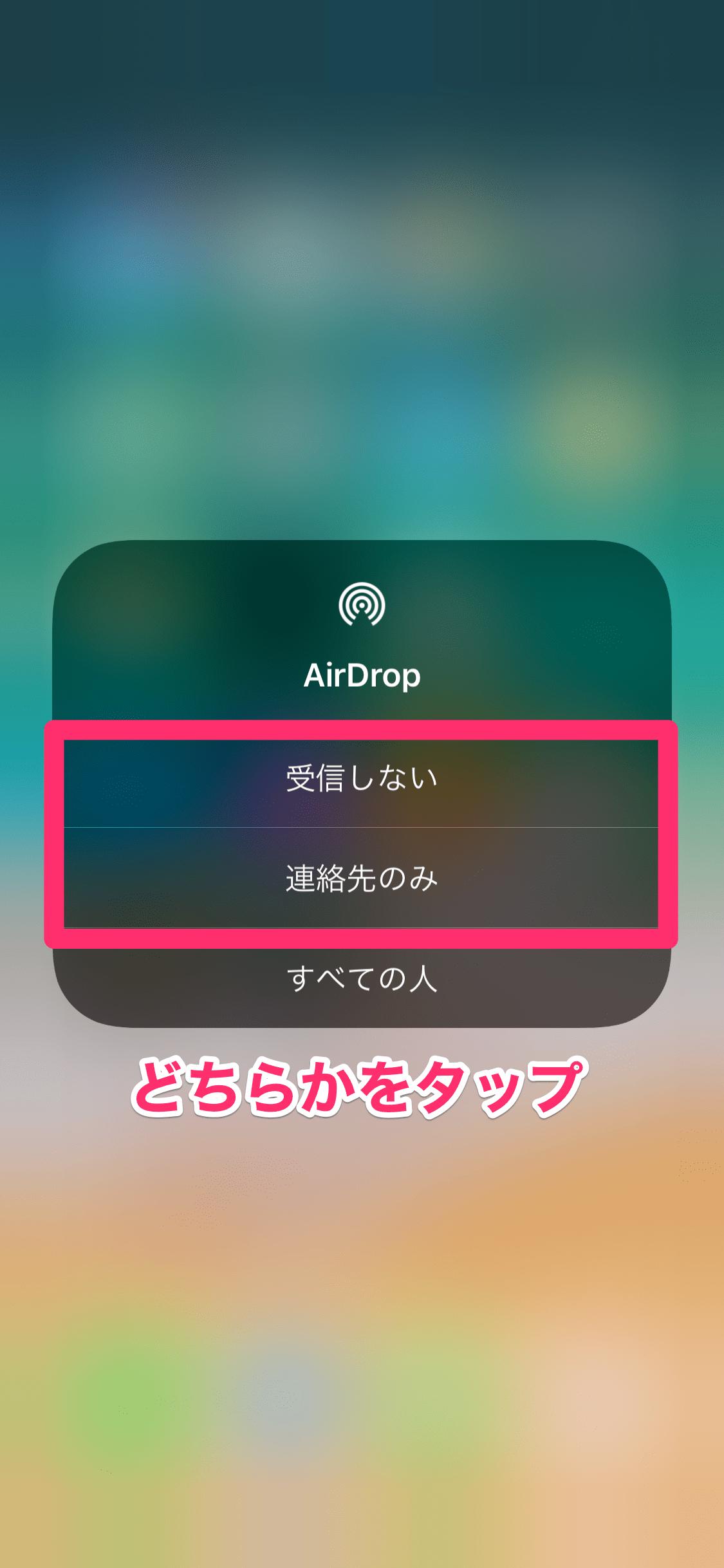 【あなたは大丈夫?】iPhoneに他人から勝手に写真が届く!? 逮捕者も出た「AirDrop痴漢」を防ぐ方法
