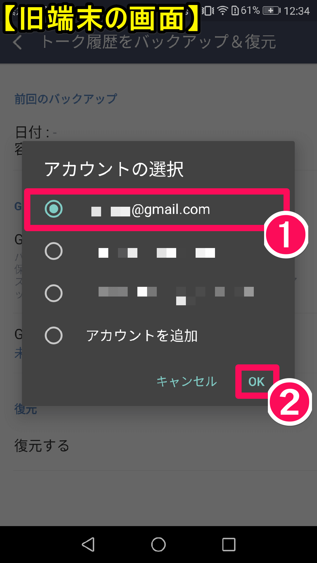 LINE(ライン)の移行元(旧端末)の[アカウントの選択]画面