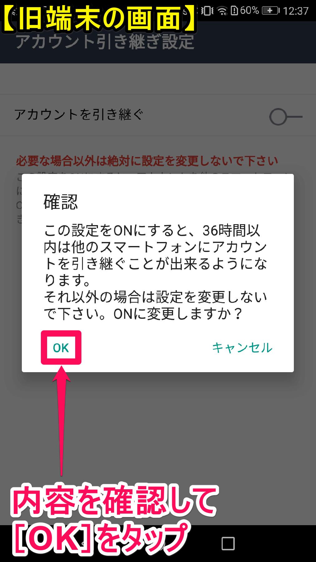 LINE(ライン)の移行元(旧端末)の[確認]画面