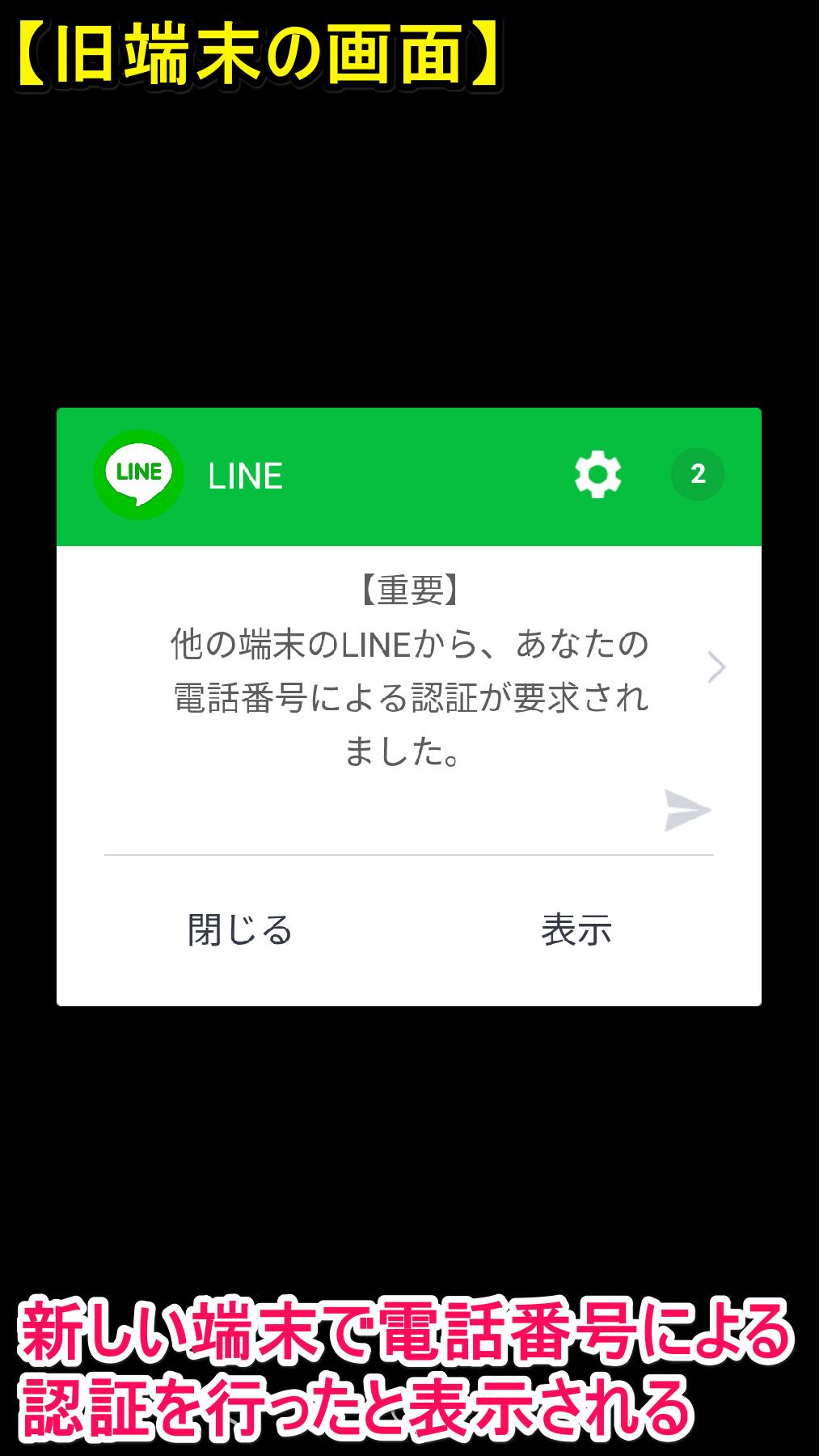 LINE(ライン)の移行元(旧端末)に表示される[【重要】]画面
