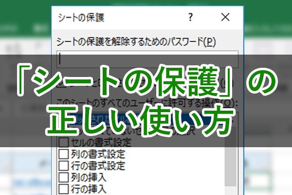 【エクセル時短】特定のセルだけ入力できる表を作るには? 「シートの保護」の正しい使い方