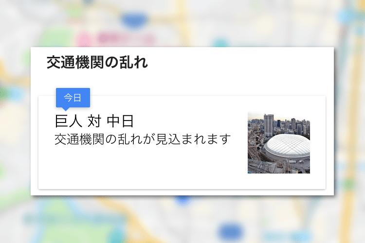 【混雑予想】Googleマップでイベントによる「交通機関の乱れ」をチェックできるって知ってた?