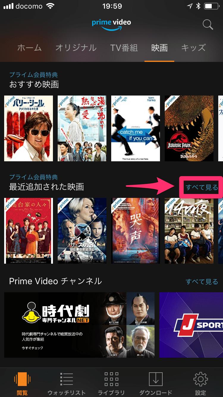 【素朴なギモン】Amazonプライム・ビデオに追加された映画はどうすればわかるの?