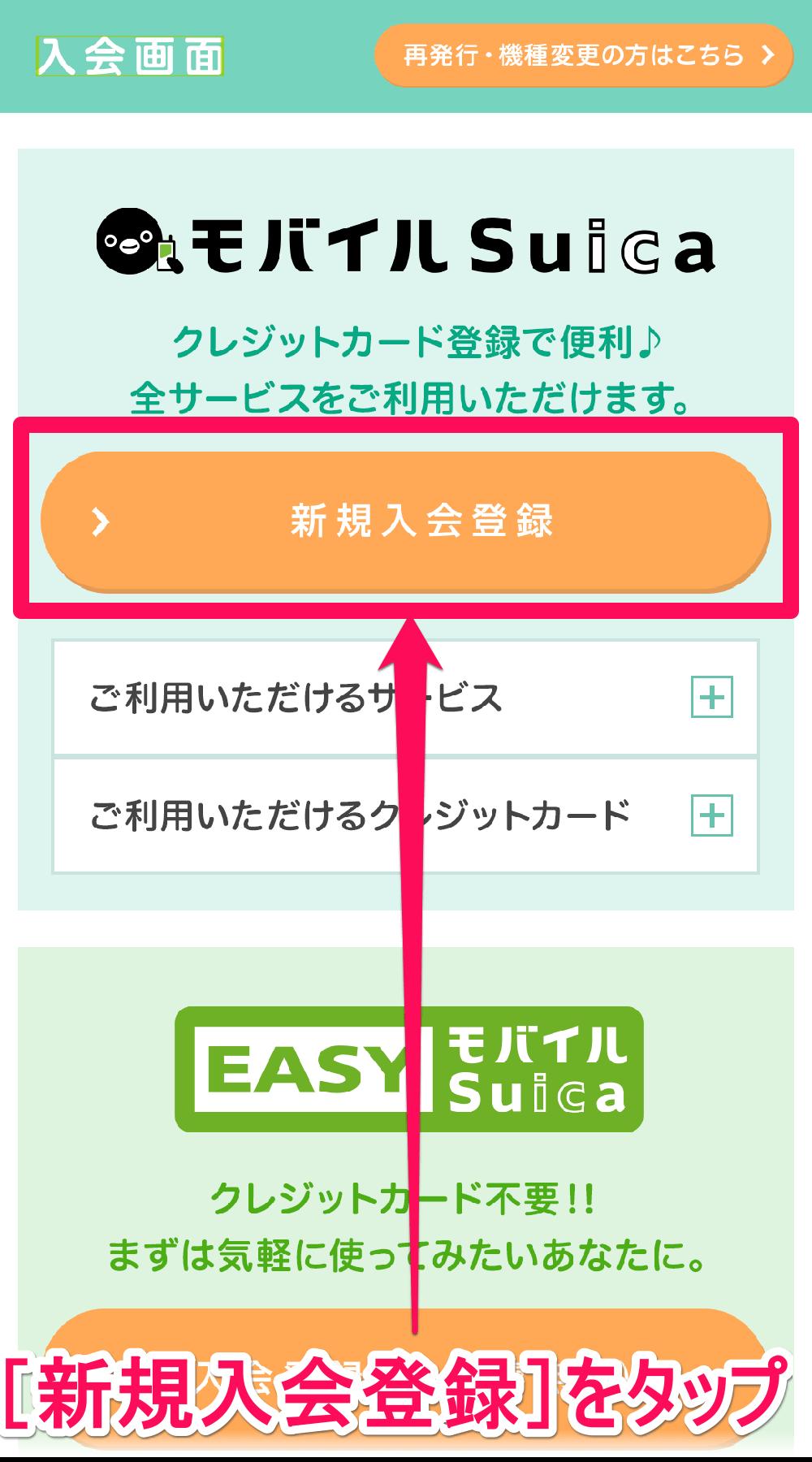 スマートフォンの[モバイルSuica]アプリの[入会画面]画面
