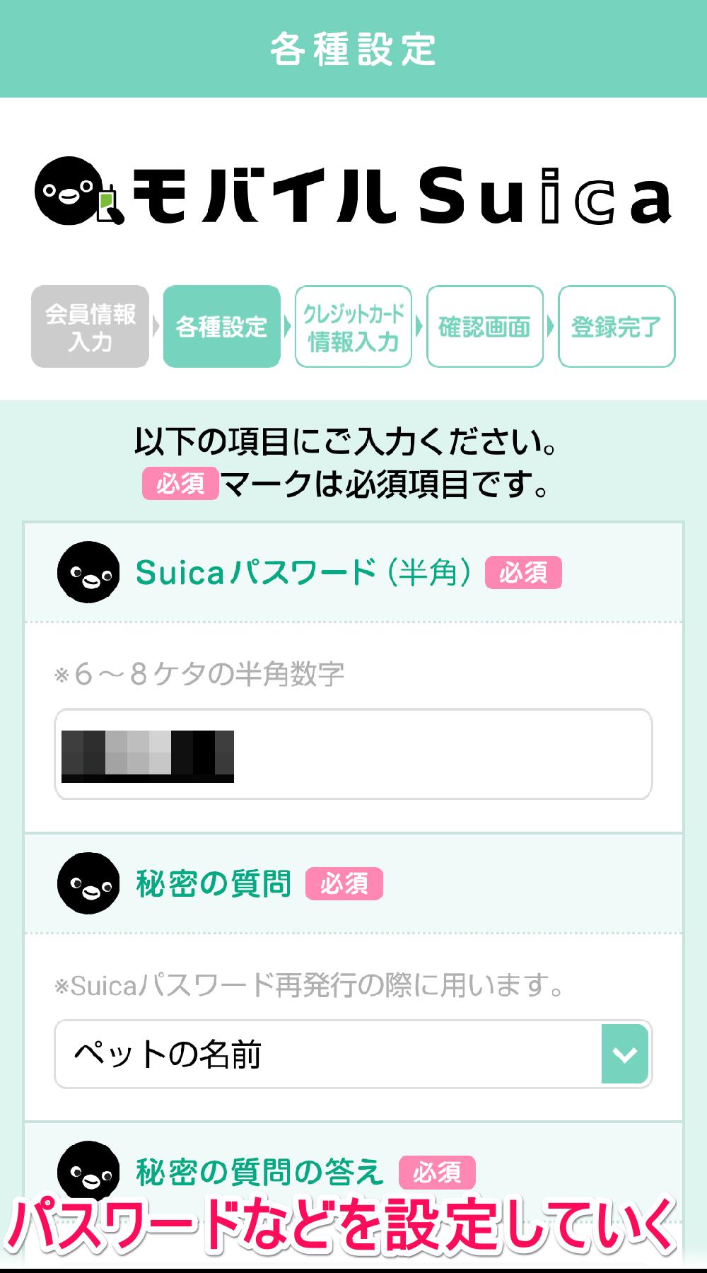 Android(アンドロイド)スマートフォン版「モバイルSuica」アプリの「各種設定」画面