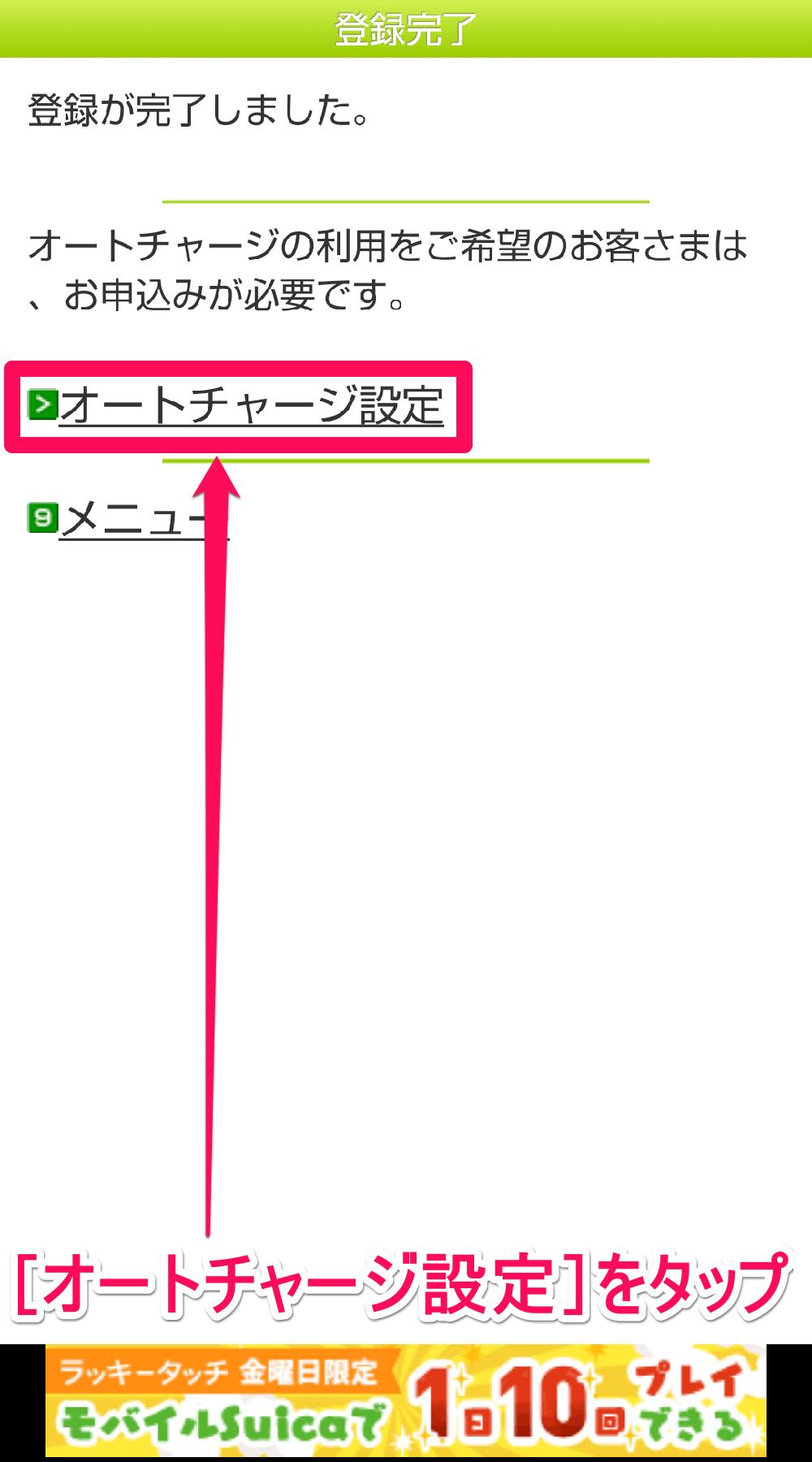 Android(アンドロイド)スマートフォン版「モバイルSuica」アプリの「登録完了」画面