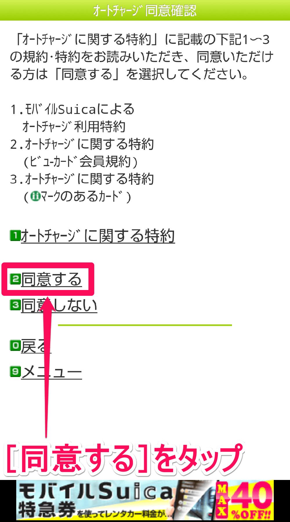 Android(アンドロイド)スマートフォン版「モバイルSuica」アプリの「オートチャージ同意確認」画面