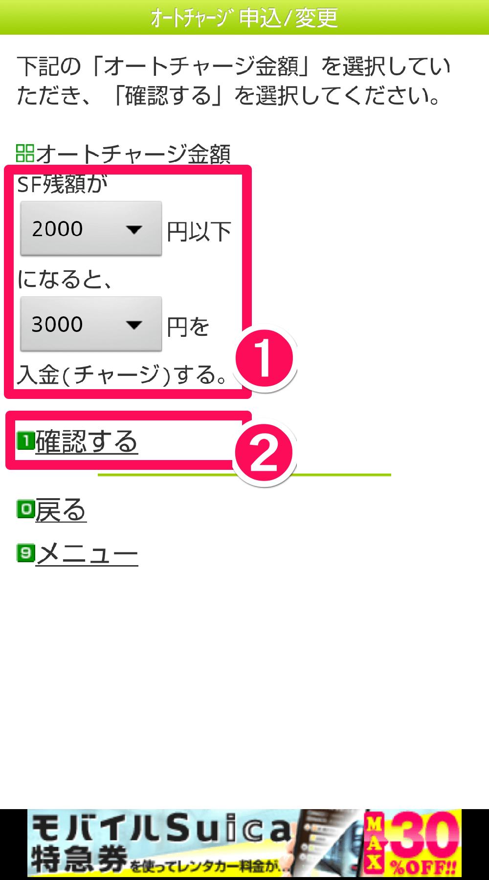 Android(アンドロイド)スマートフォン版「モバイルSuica」アプリの「オートチャージ申込/変更」画面