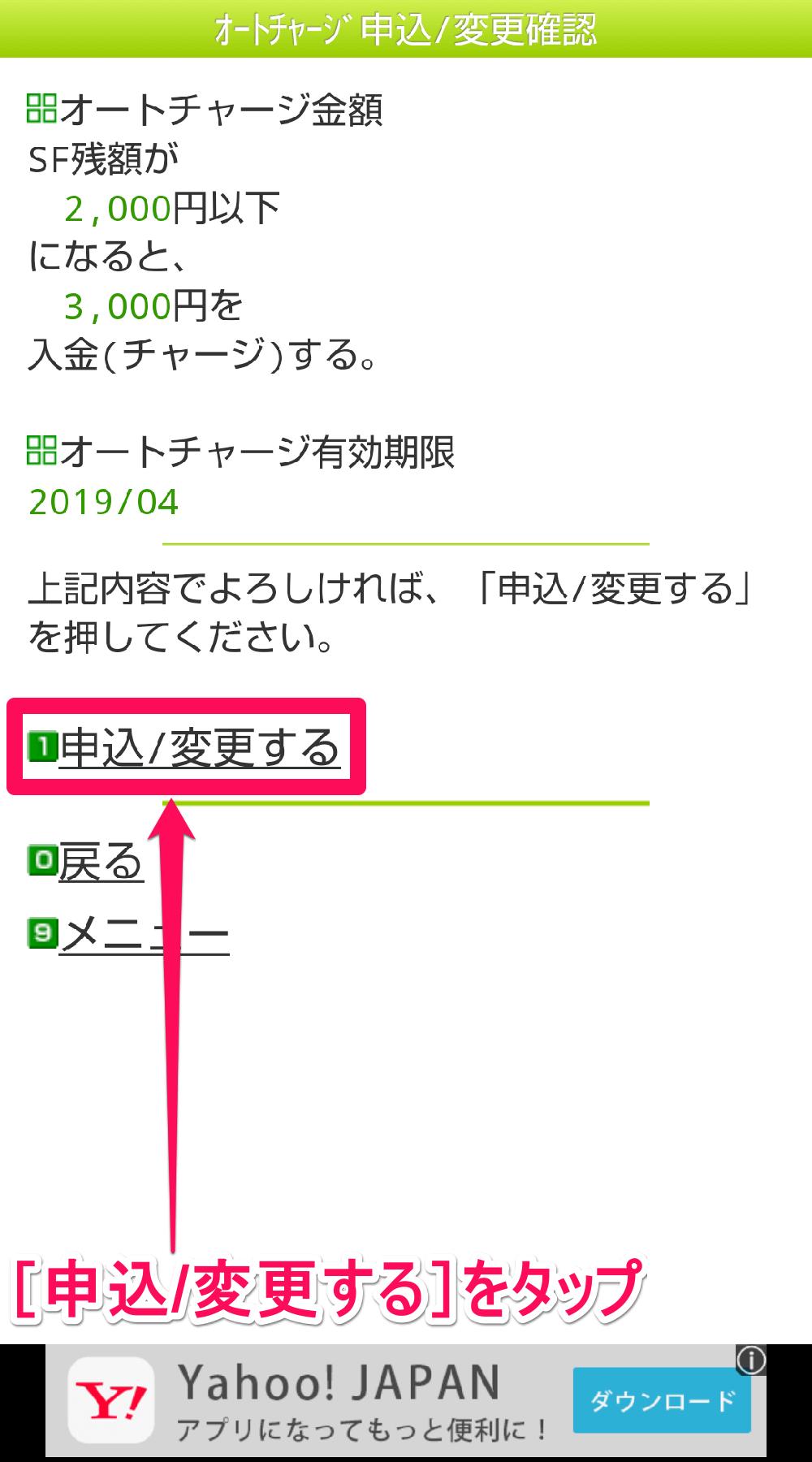 Android(アンドロイド)スマートフォン版「モバイルSuica」アプリの「オートチャージ申込/変更確認」画面