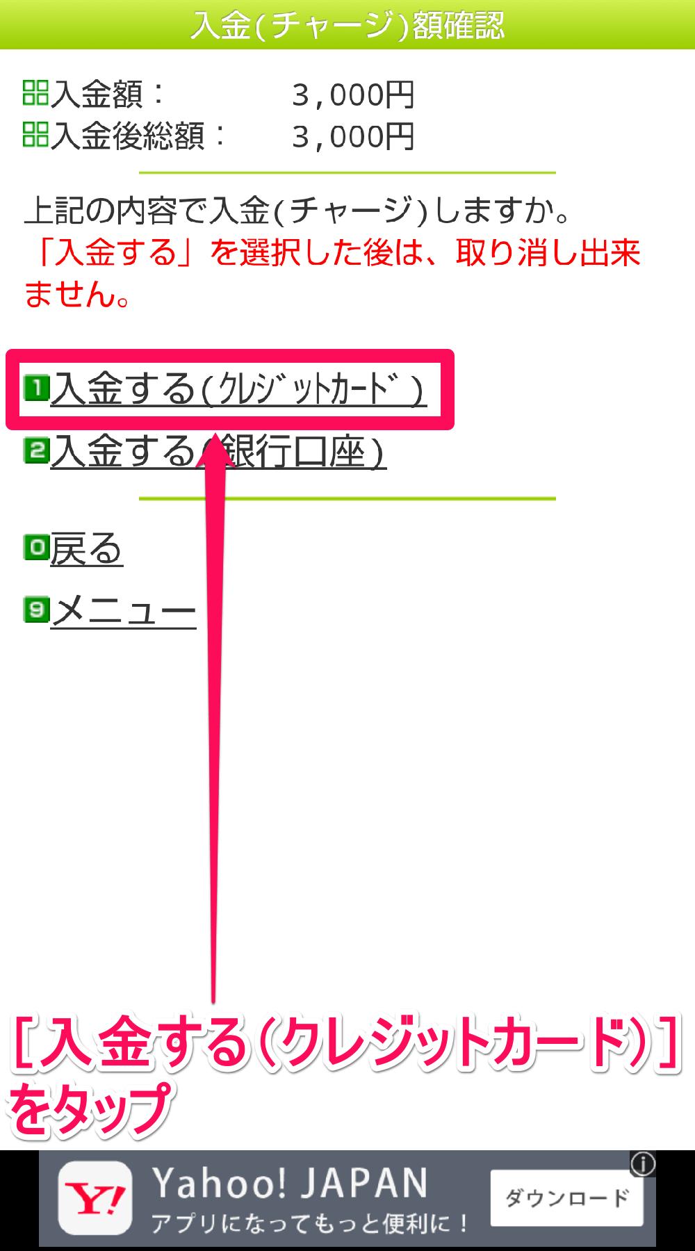 Android(アンドロイド)スマートフォン版「モバイルSuica」アプリの「入金(チャージ)額確認」画面