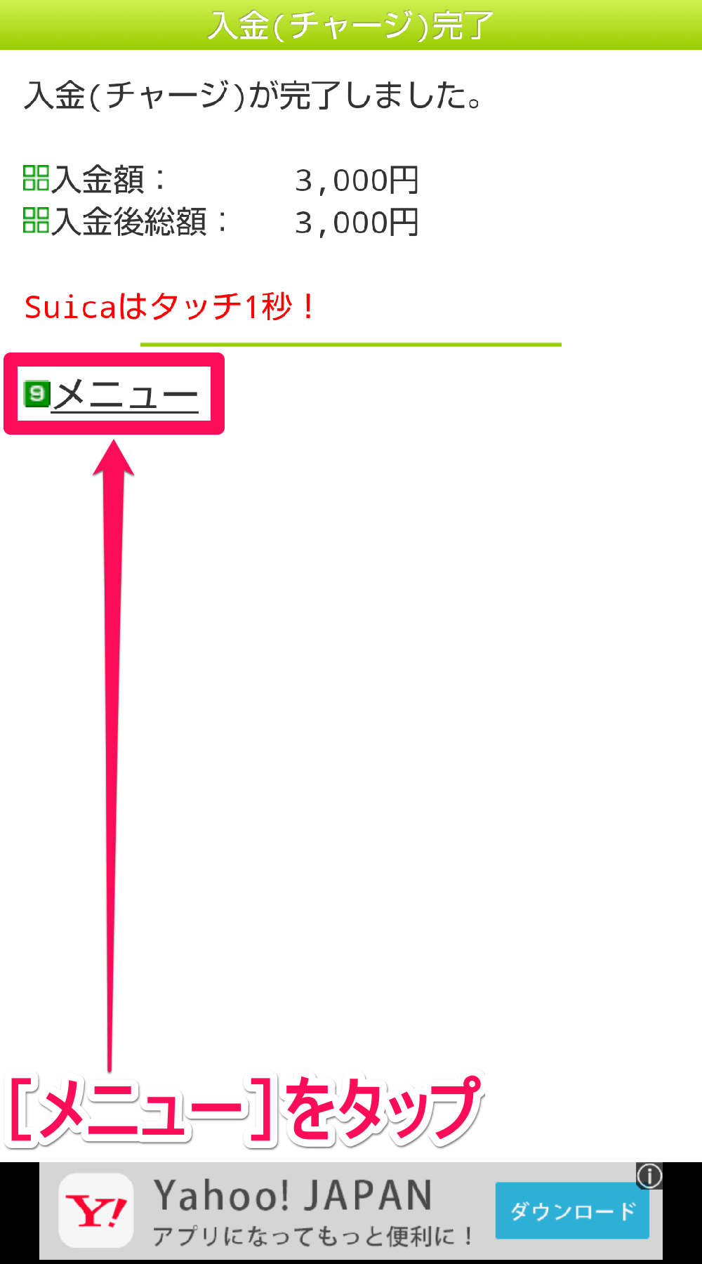 Android(アンドロイド)スマートフォン版「モバイルSuica」アプリの「入金(チャージ)完了」画面