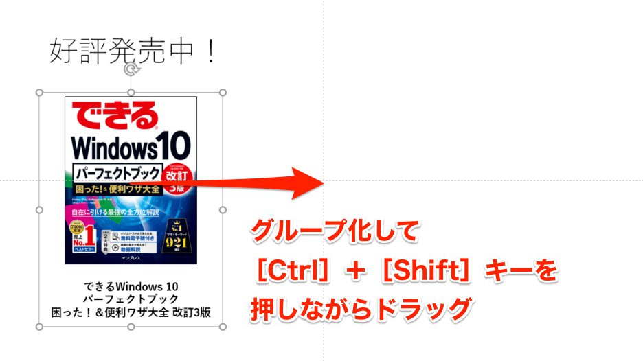 【パワポ時短】画像の複数配置を高速化! サイズと書式を保ったまま画像を差し替える「図の変更」