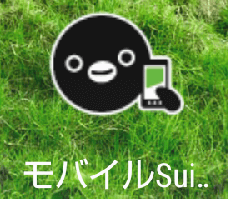 スマートフォンの[モバイルSuica]アプリのアイコン