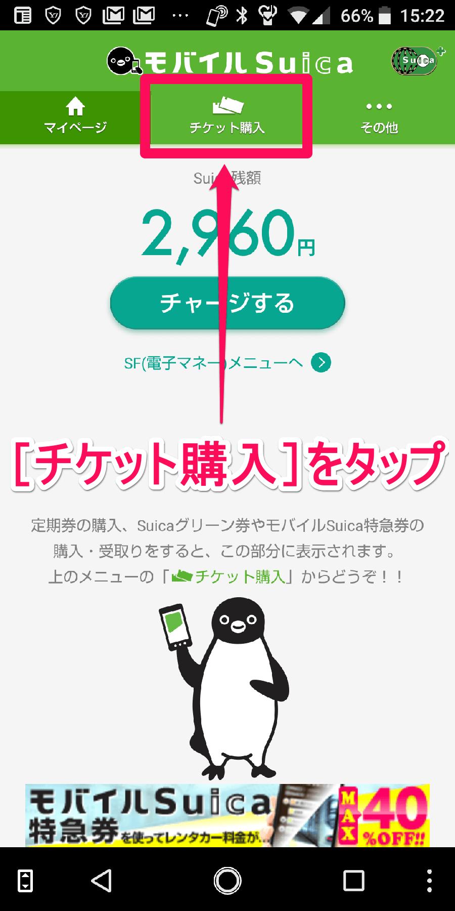 スマートフォンのAndroid(アンドロイド)版[モバイルSuica]アプリの[チケット購入]画面