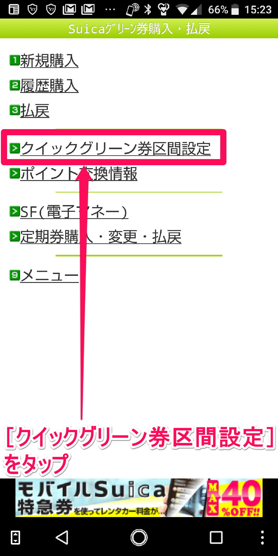 Android(アンドロイド)スマートフォン版「モバイルSuica」アプリの「Suicaグリーン券購入・払戻」画面