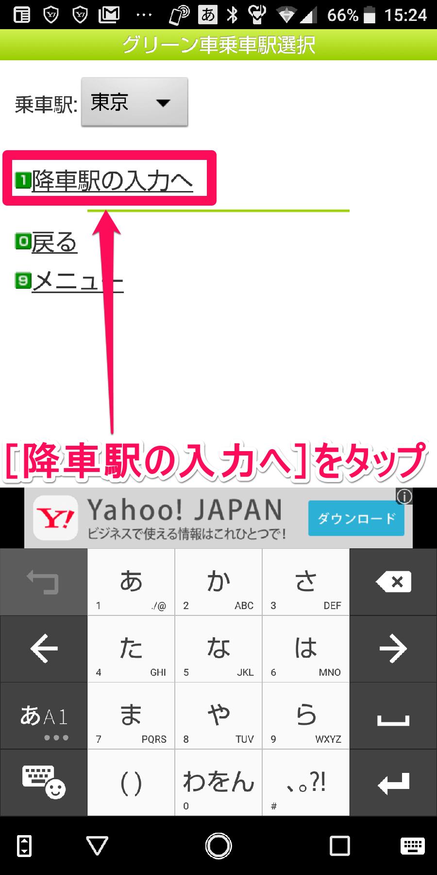 Android(アンドロイド)スマートフォン版「モバイルSuica」アプリの「グリーン車乗車駅検索」画面その2