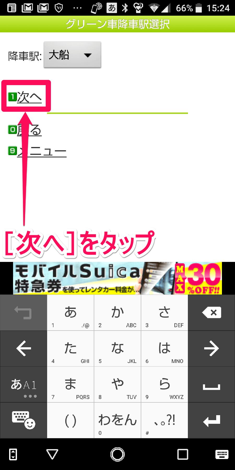 Android(アンドロイド)スマートフォン版「モバイルSuica」アプリの「グリーン車降車駅選択」画面