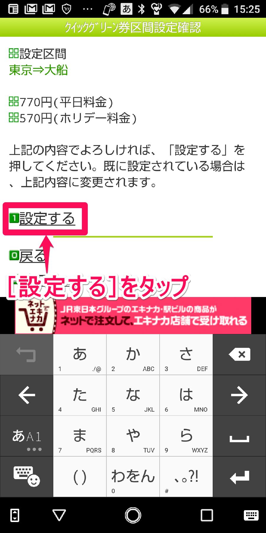 Android(アンドロイド)スマートフォン版「モバイルSuica」アプリの「クイックグリーン券区間設定確認」画面
