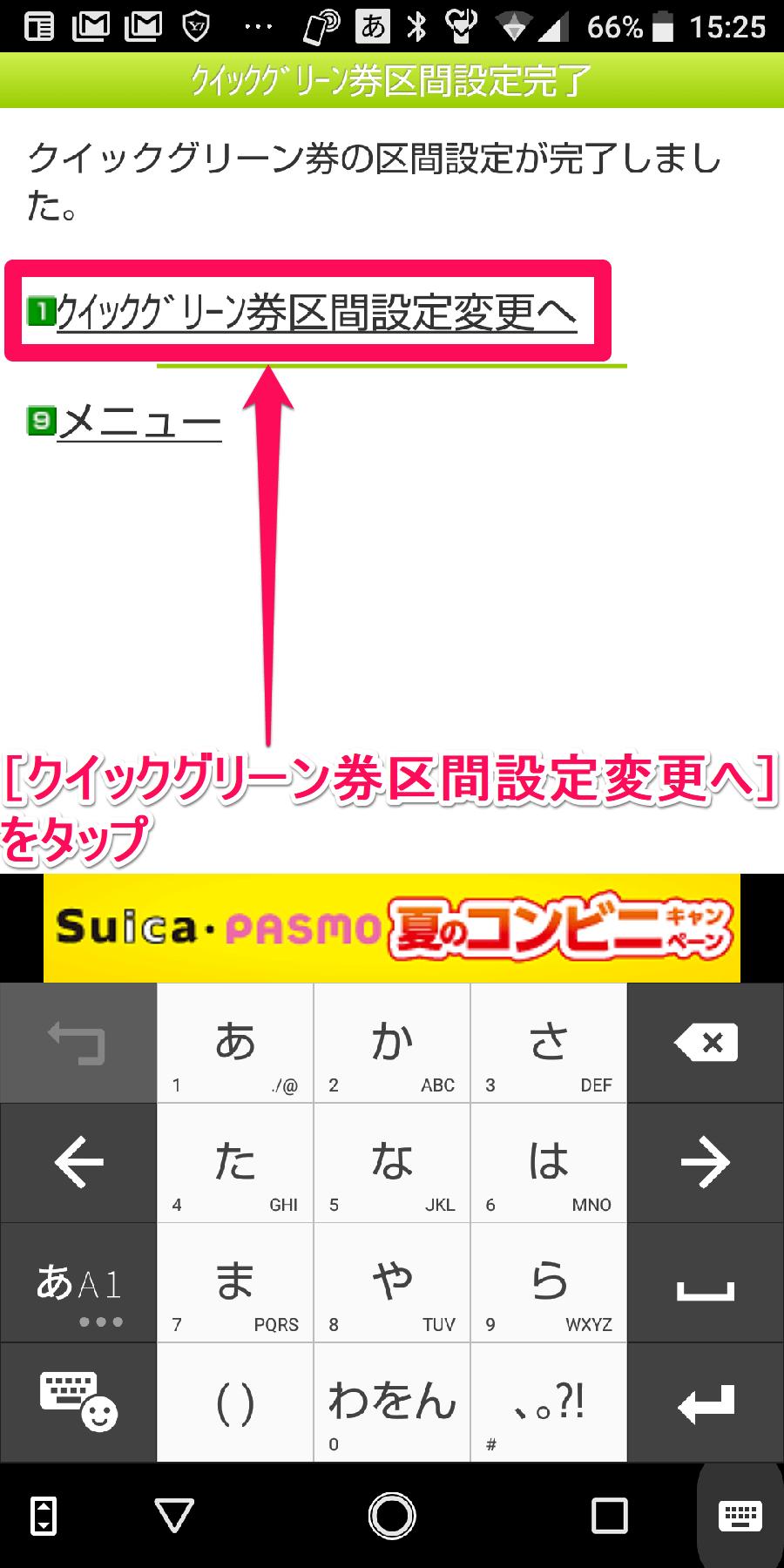 Android(アンドロイド)スマートフォン版「モバイルSuica」アプリの「クイックグリーン券区間設定完了」画面