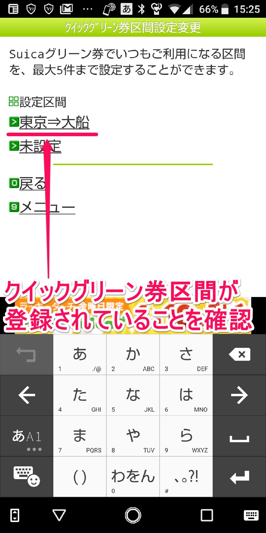 Android(アンドロイド)スマートフォン版「モバイルSuica」アプリの「クイックグリーン券区間設定変更」画面その2
