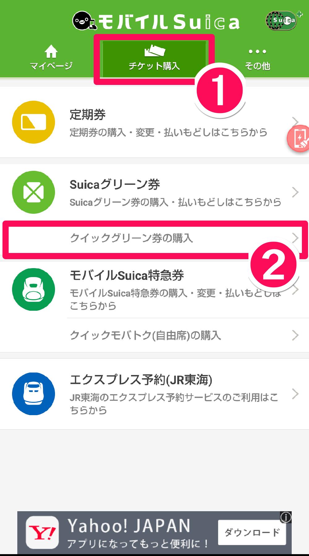 Android(アンドロイド)スマートフォン版「モバイルSuica」アプリの[チケット購入]画面