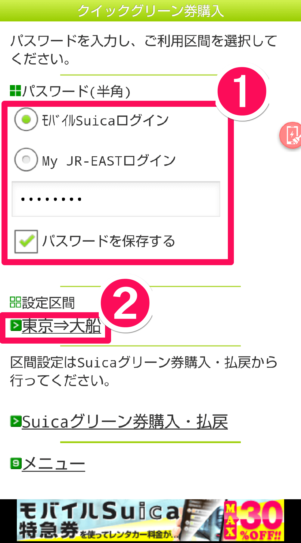 Android(アンドロイド)スマートフォン版「モバイルSuica」アプリの「クイックグリーン券購入」画面
