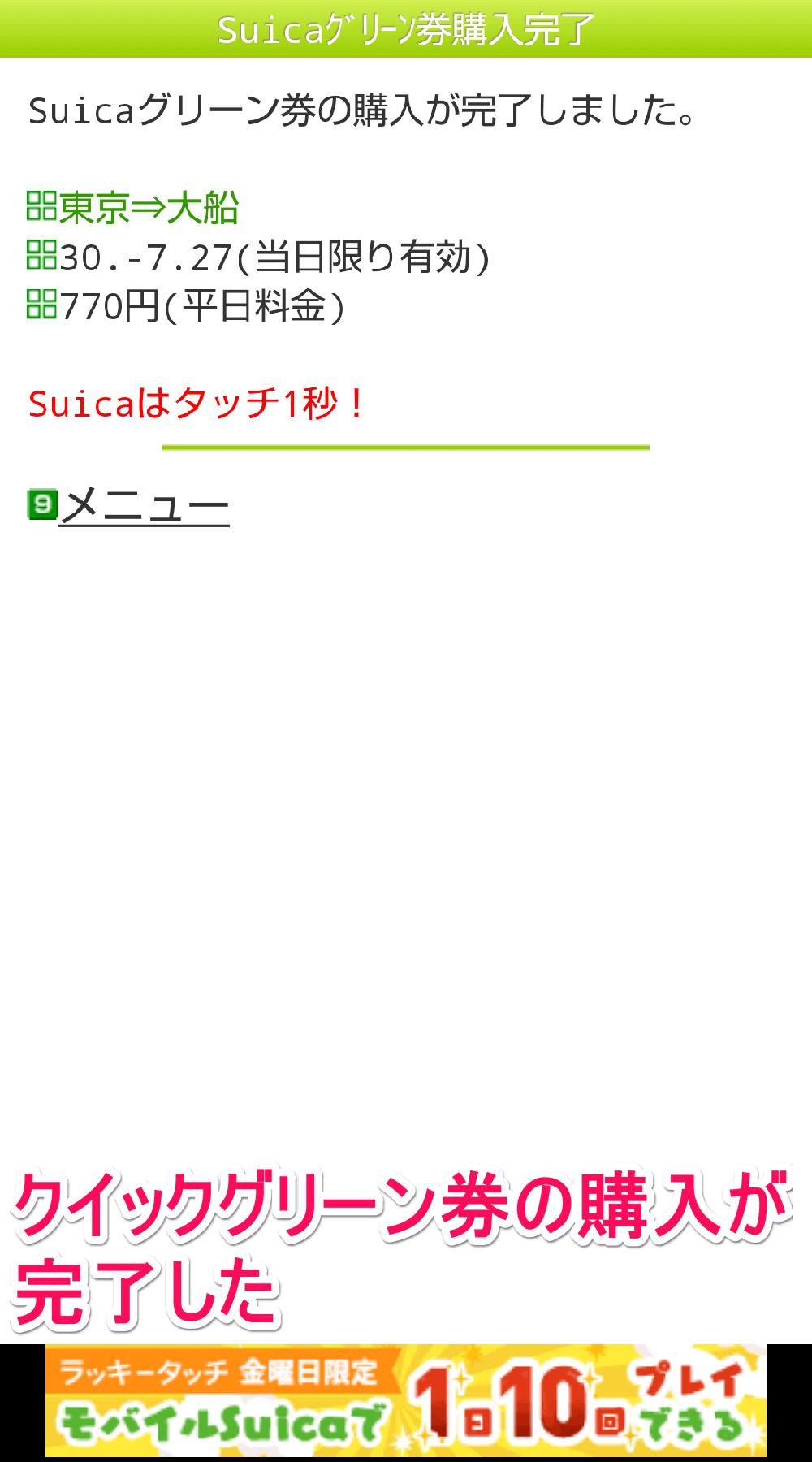 Android(アンドロイド)スマートフォン版「モバイルSuica」アプリの「Suicaグリーン券購入完了」画面