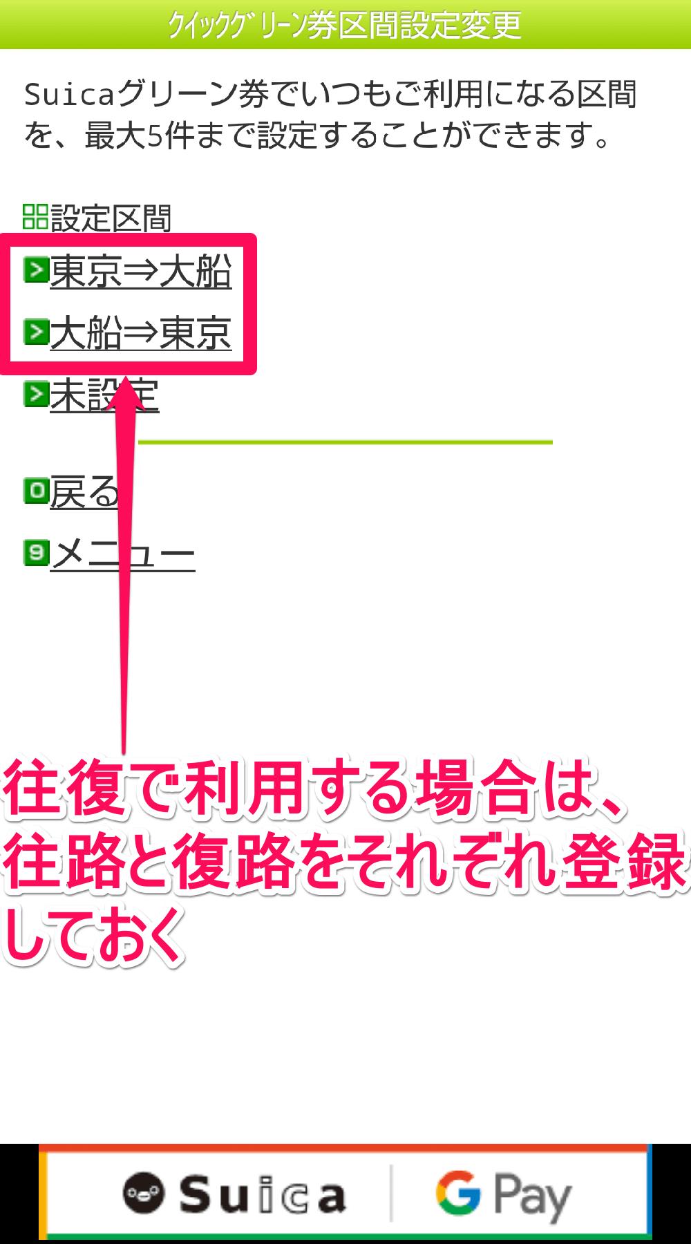 Android(アンドロイド)版「モバイルSuica」(モバイルスイカ)アプリで、クイックグリーン券を往復区間でそれぞれ登録した画面