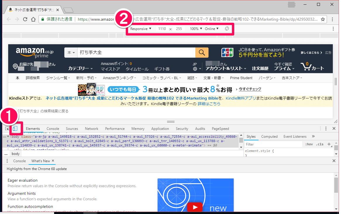 Chrome(クローム)ブラウザーでデベロッパーツールが表示された画面